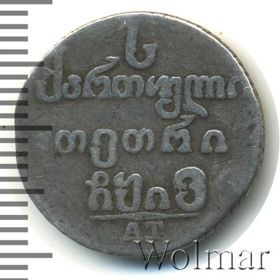 Абаз 1816 г. АТ. Для Грузии (Александр I).